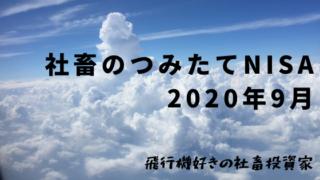 社畜のつみたてNISA 2020年9月