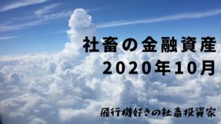 社畜の金融資産 2020年10月