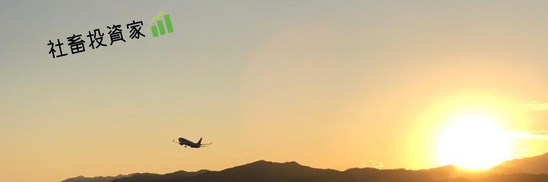 飛行機好きの社畜投資家